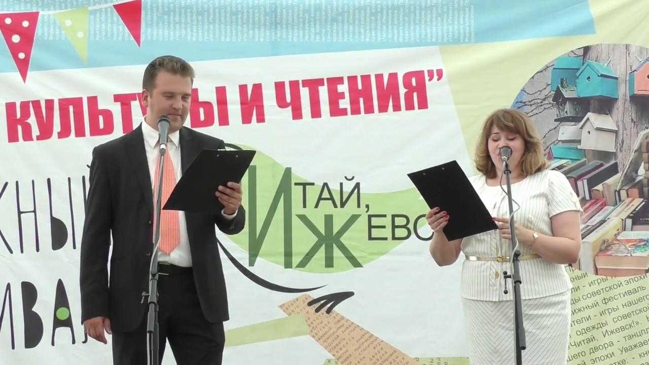 Открытие фестиваля «Читай, Ижевск!»
