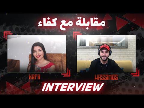 INTERVIEW WITH KAFA FREE FIRE II مقابلة صوت و صورة مع كفاء و كل ما تريد معرفته عنها