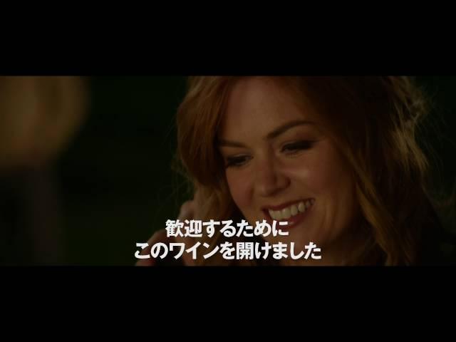 映画『ヴィジョン 暗闇の来訪者』予告編