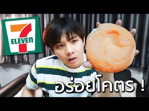 เห็นกลมๆแบบนี้อร่อยโคตร ! ของอร่อย 7-11 #อร่อยไปแดก | CHANAGAN