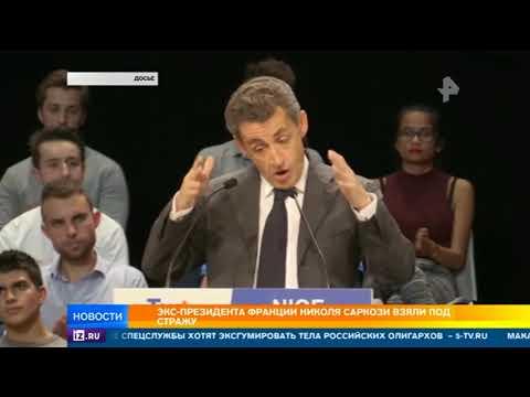Почему во Франции взяли под стражу Саркози - DomaVideo.Ru