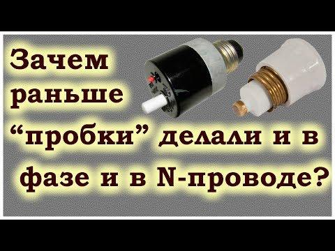 Зачем раньше ставили \пробку\ в ноле Электрики были идиоты - DomaVideo.Ru