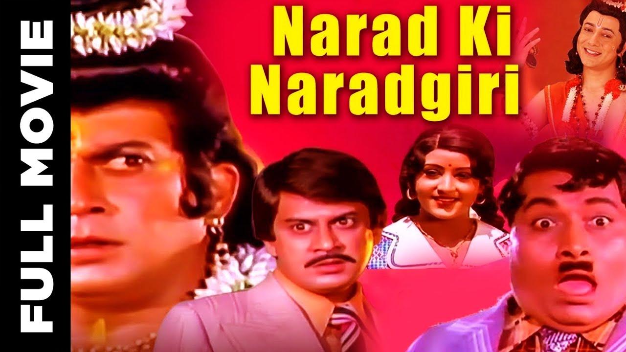 Narad Ki Naradgiri |  नारद की नारदगिरी | Full Movie | Ananth Nag | Padmapriya