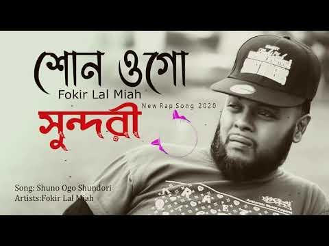 শোন ওগো সুন্দরী   ফকির লাল মিয়া   shuno ogo sundori   Bangla New Rap song   bongger balok  