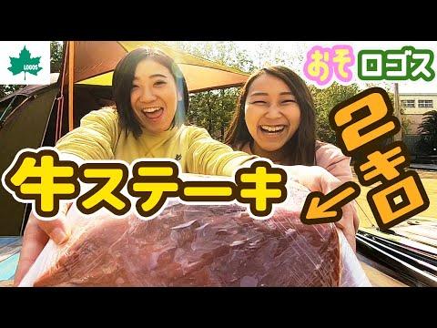 【大食い】合計2kg!特大ステーキ作って食べてみた【おそロゴス #1】