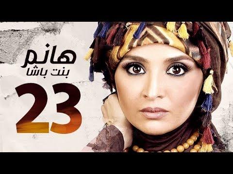 مسلسل هانم بنت باشا - حنان ترك -الحلقة الثالثة والعشرون  Hanm Bnt Basha - Hanan Tork - Ep 23 - HD