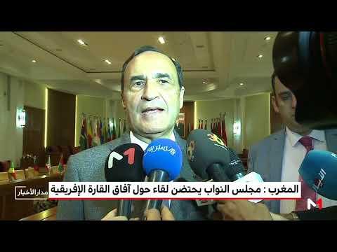 العرب اليوم - شاهد: مجلس النواب المغربي يحتفل باليوم العالمي لأفريقيا