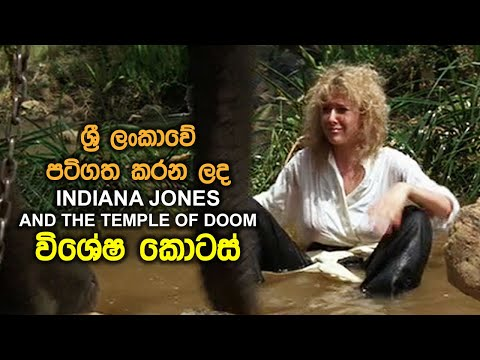 International Films and Sri Lanka | EP04 | Indiana Jones And The Temple Of Doom (1984)