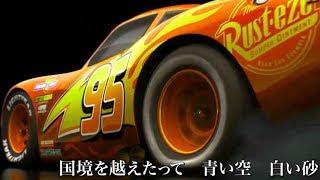 映画『カーズ/クロスロード』日本版エンドソングMV