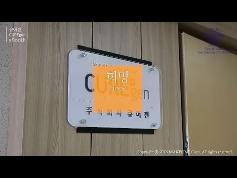큐어젠 홍보영상