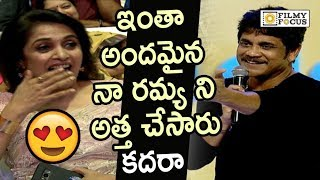 Video Nagarjuna Flirts with Ramya Krishna on Stage @Shailaja Reddy Alludu Movie Pre Release Event MP3, 3GP, MP4, WEBM, AVI, FLV Desember 2018