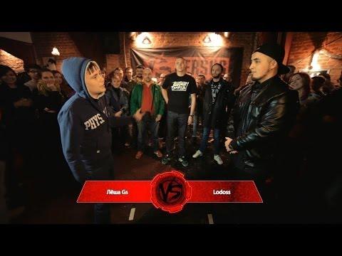 Versus Battle «Fresh Blood», Третий Отборочный Баттл: Леша Gs Vs Lodoss (2014)