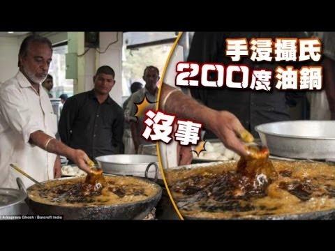 印度廚師開外掛:手碰200度油都沒事!