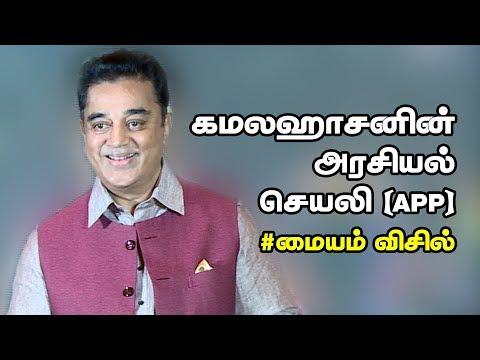 Raasi Palan 08-11-2017 | Dhina Palan | Astrology | Tamil Horoscope