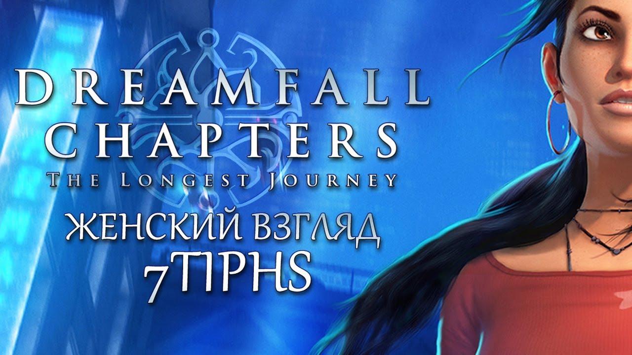 Игры, женский взгляд. Смотреть онлайн: Dreamfall Chapters [Book Two] — #16 — Гнездо, Ханна и Квини