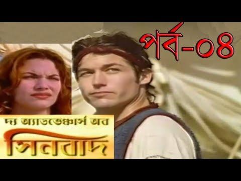 The new adventure of Sinbad Part -04 Bangla