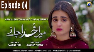 Video MERA KHUDA JANAY - Episode 4 | HAR PAL GEO MP3, 3GP, MP4, WEBM, AVI, FLV Agustus 2018