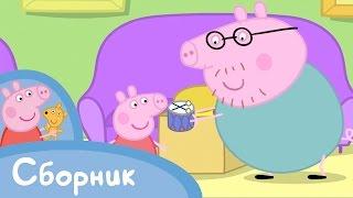 Свинка Пеппа - сборник эпизод 2! (25 минут)