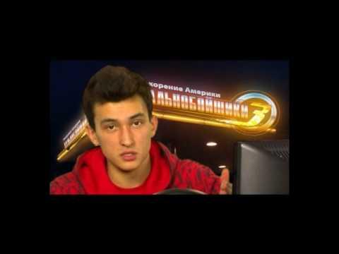 MTV - Икона Видеоигр - Дальнобойщики 3 - Алан Енилеев