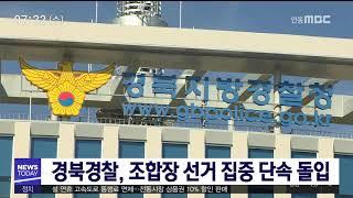 경북경찰, 조합장 선거 집중단속 돌입