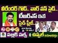 Download Lagu Public Pulse @Uppal | Next CM TS | Telangana Elections | TDP | TRS | BJP | BSP | Praja Naadi | Mp3 Free