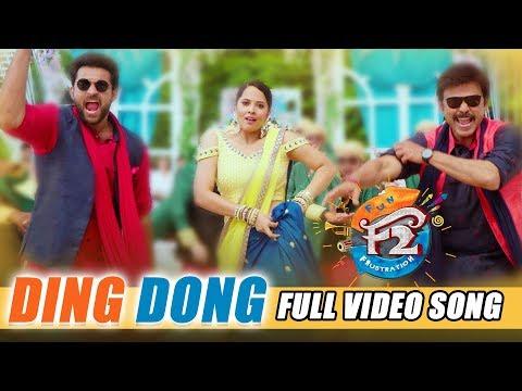 Ding Dong Full Video Song - F2 Video Songs - Venkatesh, Varun Tej, Tamannah, Mehreen