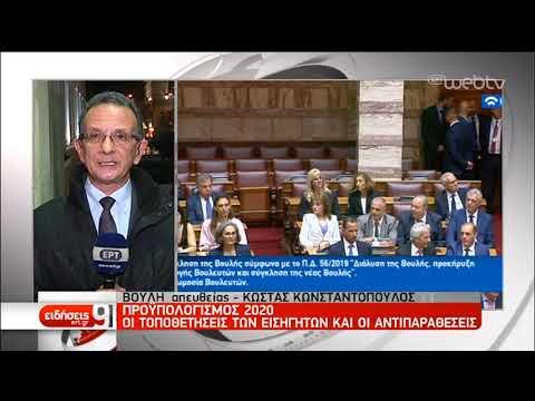 Άρχισε στην ολομέλεια, η πενθήμερη συζήτηση του προϋπολογισμού 2020 | 14/12/2019 | ΕΡΤ