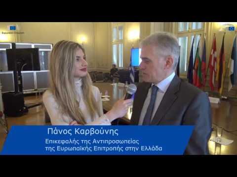 #EU4U – Ο Επικεφαλής της Ευρωπαϊκής Επιτροπής στην Ελλάδα κ. Πάνος Καρβούνης για το #EU60.