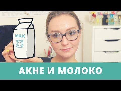 Пить молоко от прыщей