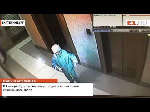 В Екатеринбурге мошенница уводит ребенка прямо со школьного двора