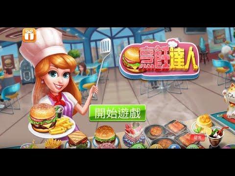 《烹飪達人- 製作各種美味食物的餐館遊戲》手機遊戲玩法與攻略教學!