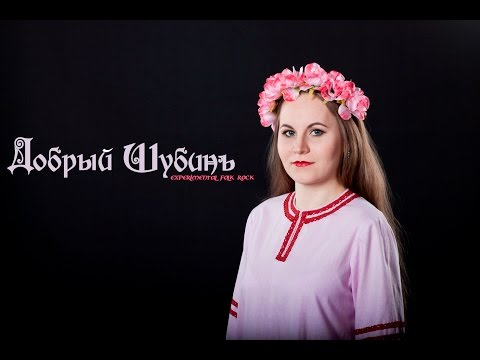 Добрый Шубинъ-Ворон (experimental folk rock, gothic rock, female vocal)
