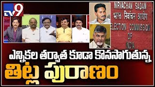Video Verbal war continue in AP politics even after elections || Election Watch - TV9 MP3, 3GP, MP4, WEBM, AVI, FLV April 2019