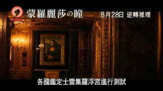 Nonton 《蒙羅麗莎の瞳》(All-Round Appraiser Q: The Eyes of Mona Lisa) 預告片 8月28日 逆轉推理 Film Subtitle Indonesia Streaming Movie Download