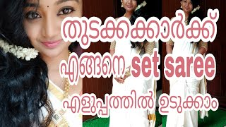 Video How to drap a Set Saree||Easy & Simple||For beginners||SimplyMyStyle Unni||Malayali YouTuber MP3, 3GP, MP4, WEBM, AVI, FLV Agustus 2018