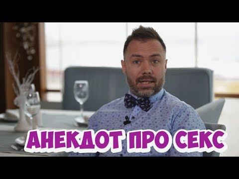 Еврейские анекдоты из Одессы про мужа и жену Анекдот про секс (17.04.2018) - DomaVideo.Ru
