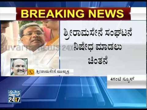 Sri rama sene would be banned in karnataka? :Siddaramaiah