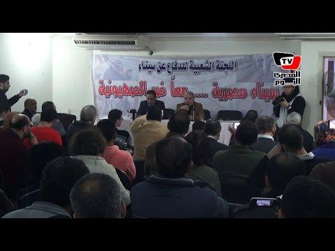 «اللجنة الشعبية للدفاع عن سيناء»: مشكلة الإرهاب لن تحل إلا بالتنمية والمواطنة