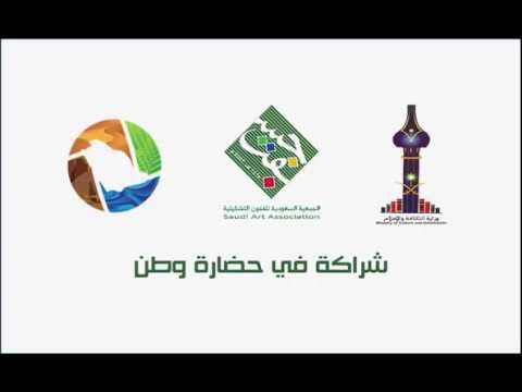 جناح الفنون التشكيلية جسفت الرياض في ملتقى ألوان السعودية 2016