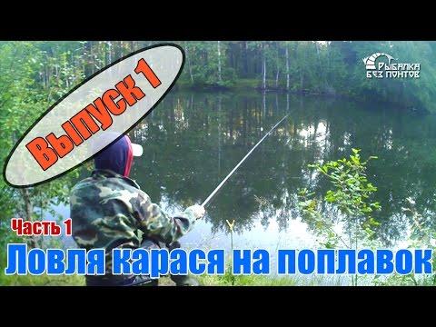 ловля карася на лесном озере видео