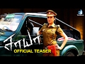 Saaya Tamil Movie | Official Teaser | Sonia Agarwal, Santosh Khanna | VS Palanivel | Trend Music