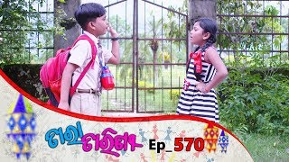 Tara Tarini   Full Ep 570   4th Sep 2019   Odia Serial – TarangTV