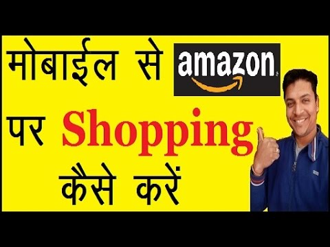 How To Shopping Amazon In Hindi  How To Shop Online In Hindi  With Shopping Online Tips in Hindiр