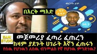 Ethiopia: በእርቅ ማእድ መጀመሪያ ፈጣሪ ፈጠረን ከዛም ያደጉት ሀገራት እኛን ፈጠሩን የሰዉን ለሰዉ ብንመልስ የኛ የሆነዉ ምንድነዉ