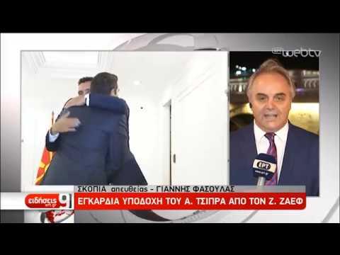 Εγκάρδια υποδοχή του Α. Τσίπρα από τον Ζ. Ζαεφ | 30/09/2019 | ΕΡΤ