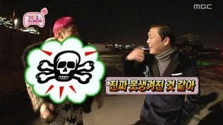 Infinite Challenge, Muhan Express(1) #16, 무한택배(1) 20121215