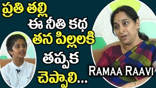 Video Every Parents Should Watch This - Moral Story for Children || Ramaa Raavi || SumanTV Mom MP3, 3GP, MP4, WEBM, AVI, FLV Desember 2018