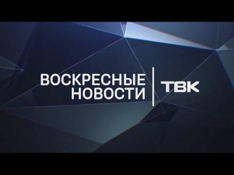 Воскресные новости ТВК 28 октября 2018 года. Красноярск