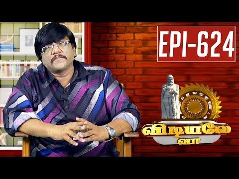 Vidiyale-Vaa-Theethum-Nanadrum-By-Manushya-Puthiran-Epi-624-24-09-2015