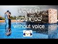 Manaloli Manamaliye Karaoke (without voice) මනලෝලී මනමාලියේ